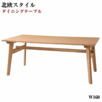 天然木 北欧スタイル ソファ ダイニング家具 Milka ミルカ テーブルW160 ダイニングテーブル 木製テーブル 食卓テーブル 天然木北欧スタ
