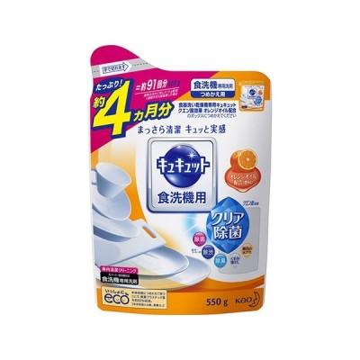 [花王]食器洗い乾燥機専用 キュキュット クエン酸効果 オレンジオイル配合 詰替え 550g