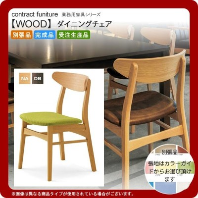 業務用家具:woodシリーズ  レモネ 送料無料 完成品 日本製 [代引不可]
