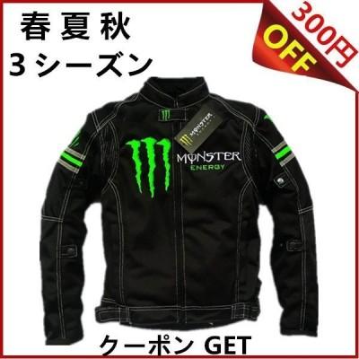 モンスター エナジー メッシュ バイク ジャケット ライダースジャケット バイク ウェア 春 夏 秋 プロテクター装備