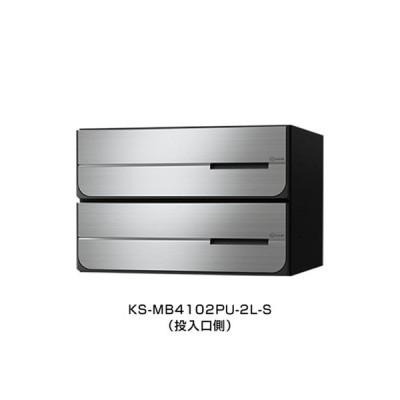 ナスタ(NASTA) ポスト KS-MB4102PY-2 大型郵便物対応 前入後出 屋内タイプ  横開き 2戸用
