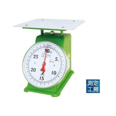 シンワ 上皿自動はかり 30kg 取引証明用 70102 検定付 アナログ 上皿はかり 農産物 店舗