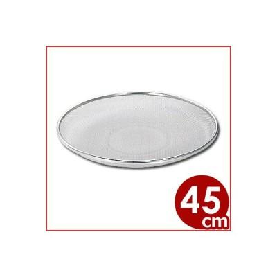 ステンレスためざる 45cm 金属製そばざる 18-8ステンレス製 うどん 水切り 皿 大人数 大きい