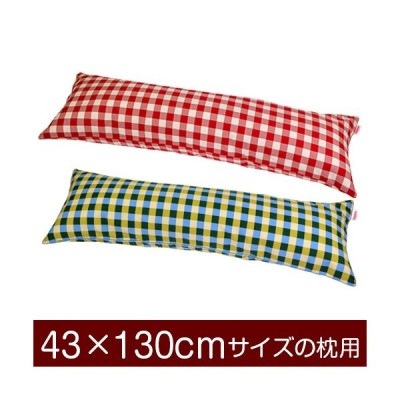枕カバー 43×130cmの枕用ファスナー式  チェック綿100% パイピングロック仕上げ