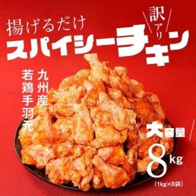 K16_0001 訳あり!<九州産若鶏手羽元 揚げるだけスパイシーチキン8kg>