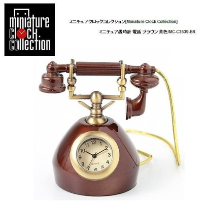 ミニチュア 置時計<アンティーク> C3539-BR 電話 ブラウン 茶色/ミニチュア クロック コレクション