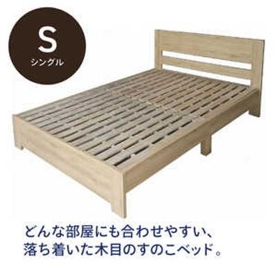 生毛工房 すのこベッド ナチュラル SV01_NA_S