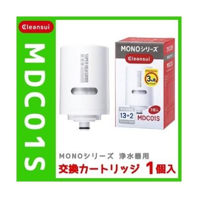 クリンスイ 蛇口直結型浄水器 MONOシリーズ用 交換カートリッジ MDC01S 三菱レイヨン Cleansui