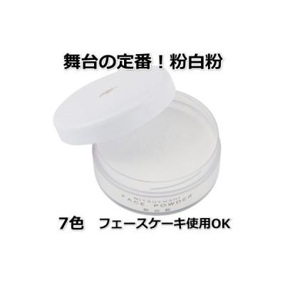 舞台メイクの三善(みつよし) 粉白粉(フェースパウダー)