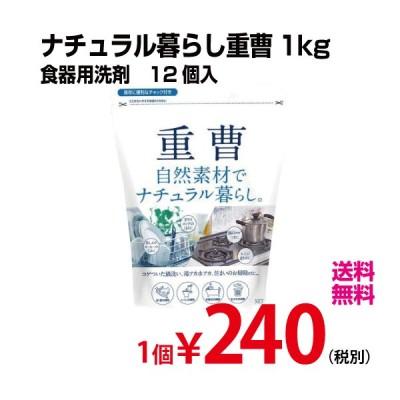 ナチュラル暮らし 重曹 1kg 12個入  業務用 送料無料(北海道・沖縄・離島を除く)