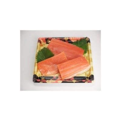 山梨県 ふるさと納税 キングサーモンの血を受け継ぐ 山梨県のブランド魚「富士の介」(お刺身・切身用650g〜700g)