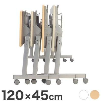 スタックテーブル 120×45cm KSテーブル 会議テーブル スタックテーブル 跳ね上げ式 幕板無 折りたたみテーブル 代引不可