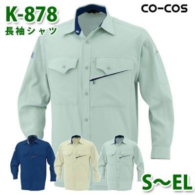コーコス 作業服 シャツ メンズ オールシーズン K-878 長袖シャツ SからELSALEセール