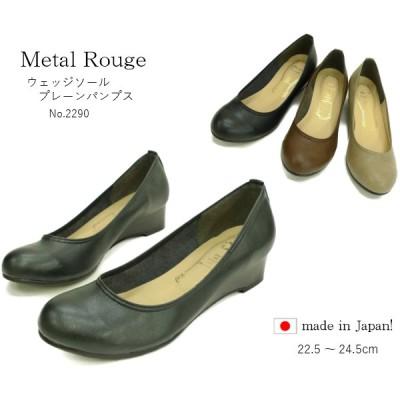 パンプス レディースシューズ メタルルージュ ウェッジソール ラウンドトゥ 靴 送料無料 No.2290