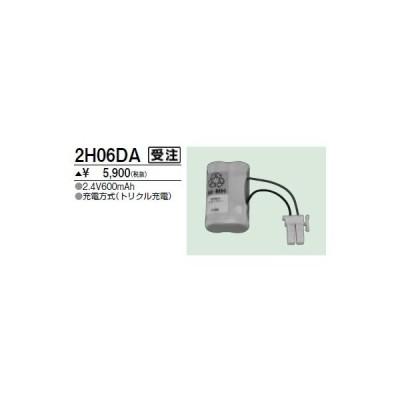 三菱電機 施設照明部材 防災照明用 交換用電池 2H06DA