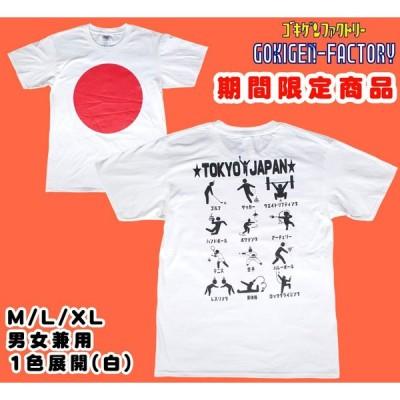 オリンピクトグラム【B】(白) 期間限定Tシャツ 日本国旗 M/L/XL  おもしろTシャツ 文字Tシャツ オリンピック 2020 Gokigen-Factory ゴキゲンファクトリー
