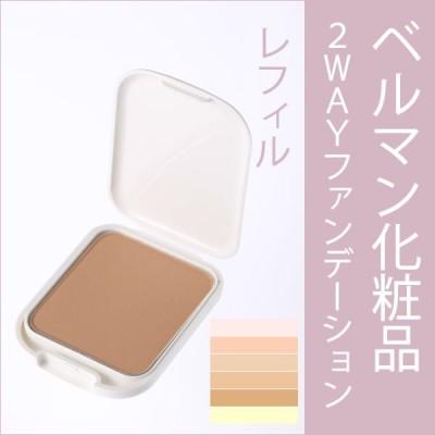 ベルマン化粧品 2wayUV ファンデーション レフィル(詰替え)