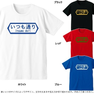パロディTシャツ/標識Tシャツ/いつも通り/全4色/サイズS〜4L