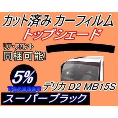ハチマキ デリカ D:2 MB15S (5%) カット済み カーフィルム 車種別 D2 ミツビシ