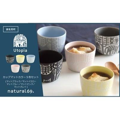 【波佐見焼】natural69 Utopia カップ マットカラー 5色セット [QA92]