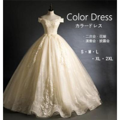 ロングドレス 演奏会 刺繍 ステージ カラードレス ウエディングドレス オフショルダー  パーティードレス 礼服 姫系ドレス お花嫁ドレス