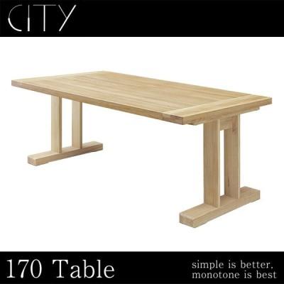 ダイニングテーブル 170テーブル 木製 CITYシリーズ (C-37(N) 170LDテーブル)