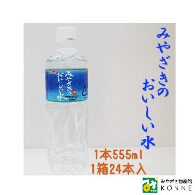 水 みやざきのおいしい水 555ml×24本入 宮崎県農協果汁:4908851105720