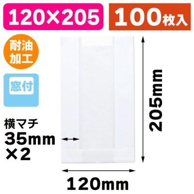 (パン袋)食品袋 窓付耐油ガゼットパック 中 白無地/100枚入(K05-4901755573329)