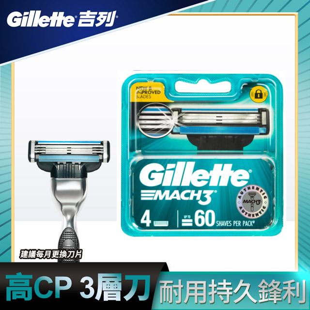 吉列鋒速3 刮鬍刀片 (4片裝)