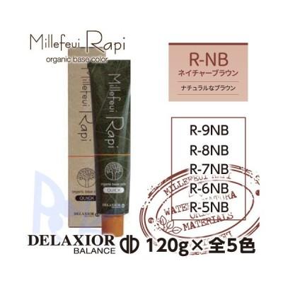 千代田化学 デラクシオ ミルフィ ラピ R-NB (ラピ ネイチャーブラウン) 120g 各色選択 全5色