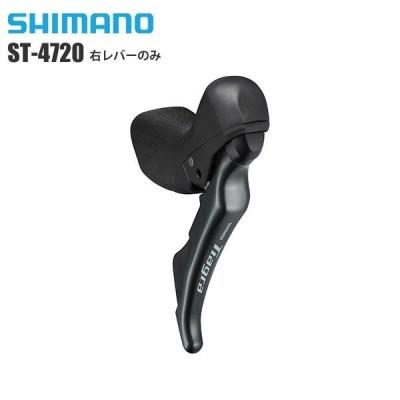 SHIMANO シマノ ブレーキ + シフト一体型レバー (機械式)ST-4720 右レバーのみ 10S HYD  コンポーネント サイクルパーツ