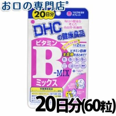 【18時からポイント10%】【ポイント消化】DHCサプリメント ビタミンBミックス 40粒