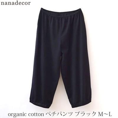 オーガニックコットン ペチパンツ ブラック M-L nanadecor
