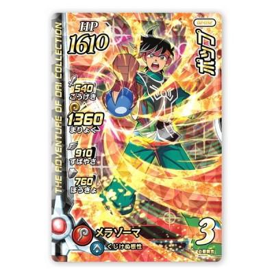 ダイの大冒険 クロスブレイド 02-032 ポップ【スーパーレア】