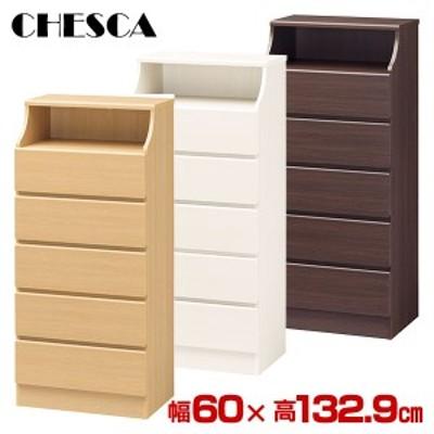 チェスト 引出収納 チェスカ 幅60×高132.9cm CSC-1360H CHESCA たんす タンス 衣類収納 洋服たんす