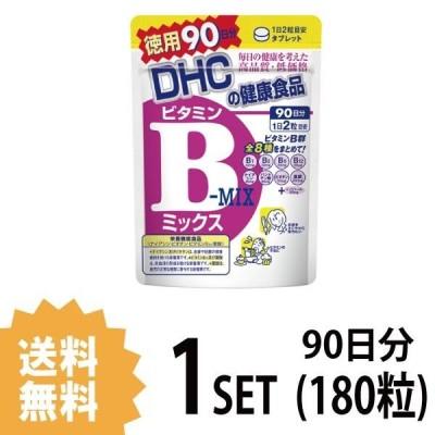 DHC ビタミンBミックス 徳用90日分 (180粒) ディーエイチシー 栄養機能食品(ナイアシン・ビオチン・ビタミンB12・葉酸)