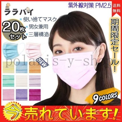 20枚入りマスク使い捨てマスクカラー9色三層構造不織布風邪予防大人用男女兼用紫外線対策PM2.5通気性拔群花粉症返品不可超人気