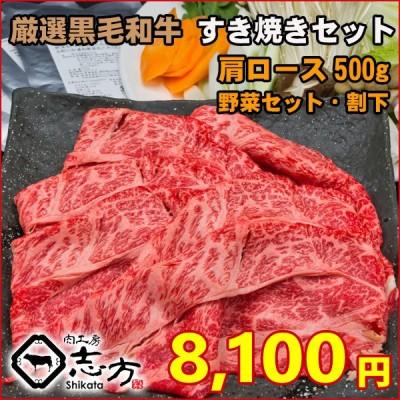 厳選 黒毛和牛 すき焼きセット 厳選肩ロース500g 鍋野菜セット