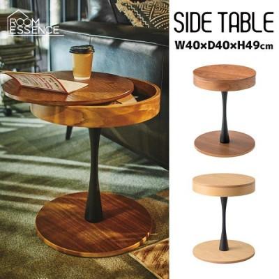 サイドテーブル 幅40cm ラウンドテーブル テーブル 机 丸形 収納スペース PT-616 PT-617