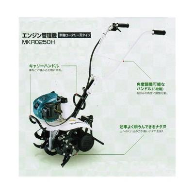 マキタ MKR0250H 管理機 排気量33.5mL 最大出力1.07kW/3600min 車軸ロータリー刃タイプ 耕幅225/450mm 新品 耕うん機 一部地域発送不可 代引き不可