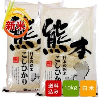 【新米2020】熊本コシヒカリ 新米 10kg 白米 熊本県産 令和2年産 敬老の日 ギフト