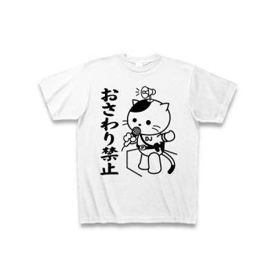 「おさわり禁止」DJポリスねこ Tシャツ(ホワイト)