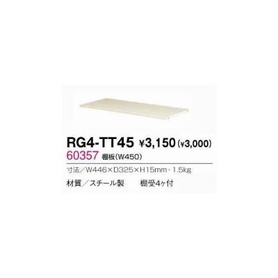 生興 RG4-TT45 棚板