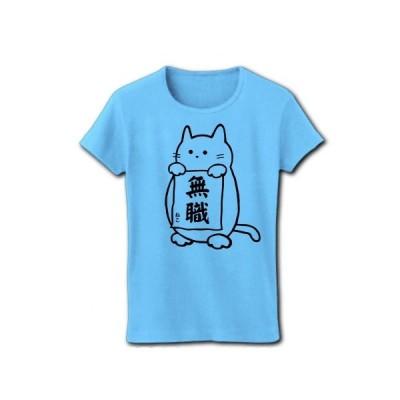 「無職」ねこ リブクルーネックTシャツ(ライトブルー)
