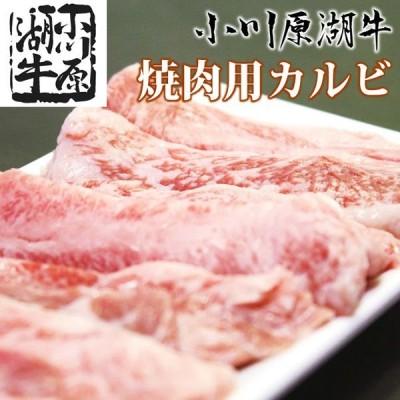 【送料無料】小川原湖牛 カルビ用 500g(タレ付き) 高級牛肉 贈り物 ギフト お礼 プレゼント 焼肉