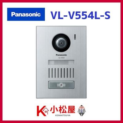 【VL-V554L-S】パナソニック ドアホン カメラ付玄関子機 LED付