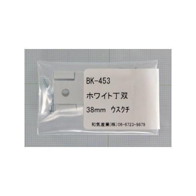 ホワイト丁双 BK-453 38MM ウスクチ