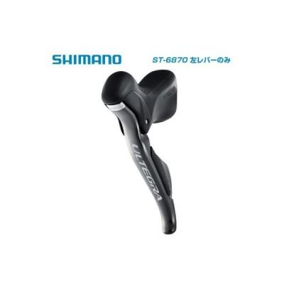 (送料無料)(SHIMANO)シマノ ULTEGRA 6870 Di2 アルテグラ6870 Di2 ST-6870 左レバーのみ(IST6870L)(4524667929888)