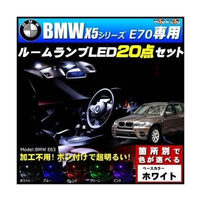 BMW X5シリーズ E70 前期 後期 専用 LED ルームランプ20点セット 発光色は ホワイト【メガLED】