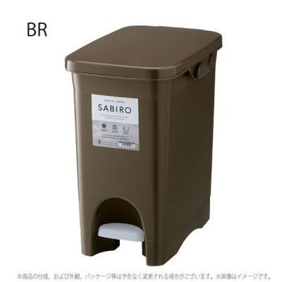 ダストボックス サビロ ペダルペール20PS ブラウン/茶 RSD-180BR ゴミ箱 おしゃれ キッチン 分別 フタ付き